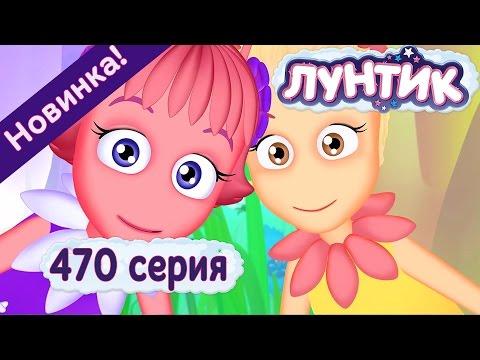 Лунтик - 470 серия Наговорился. Новые серии 2016 года