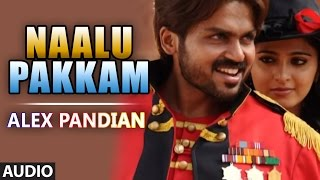 Alex Pandian - Naalu Pakkam Full Audio Song | Alex Pandian | Karthi, Anushka Shetty