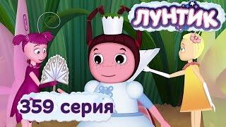 Лунтик и его друзья - 359 серия. Принцесса