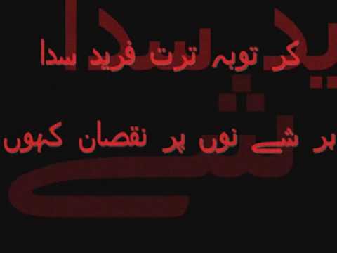 Husn-e-Haqiqi With Lyrics (Kalam Khawaja Ghulam Farid)