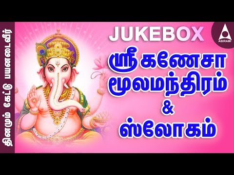 Sri Ganesha Moolamanthra & Slokas Jukebox - Songs of Lord Ganesha...