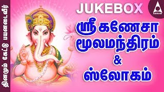 Sri Ganesha Moolamanthra & Slokas Jukebox - Songs of Lord Ganesha- Tamil Devotional Songs