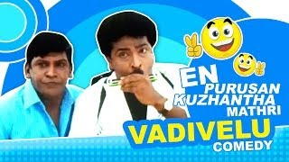 Pattathu Yaanai - En Purushan Kuzhandhai Mathiri | Tamil Movie Comedy | Livingston | Vadivelu Comedy | Devayani
