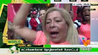 பென்ஷன் சீர்திருத்தத்துக்கு கடும் எதிர்ப்பு லட்சக்கணக்கான தொழிலாளர்கள் போராட்டம்