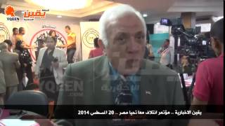 يقين| رئيس حزب فرسان مصر: نريد ان نكون ظهير سياسي للرئيس حتي لا تتعطل المشروعات
