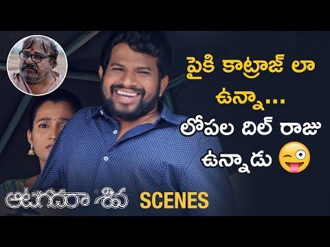 Hyper Aadi BEST PUNCH Dialogues | Aatagadharaa Siva 2018 Latest Telugu Movie | Telugu FilmNagar