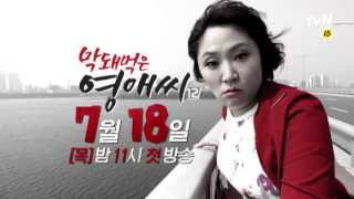 Trailer Rude Miss Young Ae 2