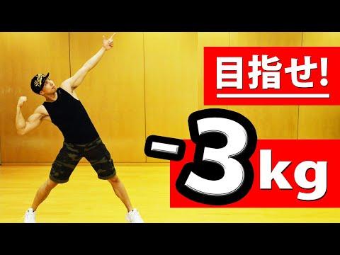 【ダイエット ダンス動画】マネするだけ 1ヶ月で3キロ痩せるダイエットエクササイズ Aerobics exercise for beginners  – 長さ: 11:28。