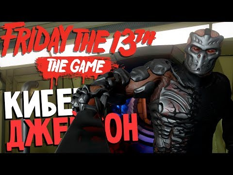 ФИНАЛ VIRTUAL CABIN 2.0 ДЖЕЙСОН X - Friday 13th The Game (пятница 13 игра на русском) #77