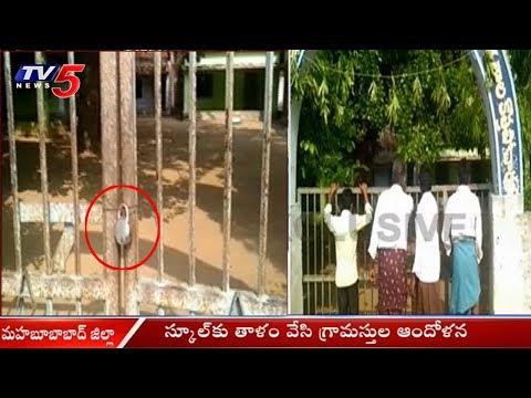 Villagers Protest Against the Suspension of Teachers at Govt School in Kotha Pocharam   TV5 News