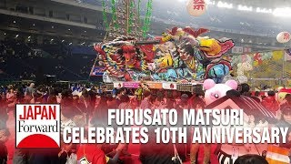 Furusato Matsuri Celebrates 10th Anniversary | JAPAN Forward