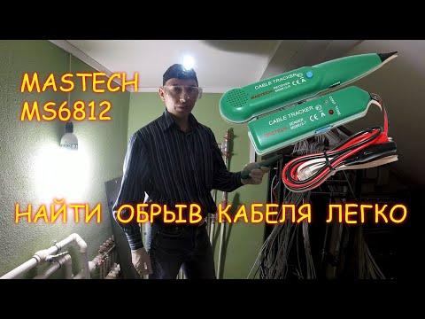 TEST Кабель трекер Mastech MS6812 ищем оборванный провод в стене