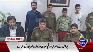 News Headlines | 10:00 PM | 19 Nov 2018 | Lahore Rang