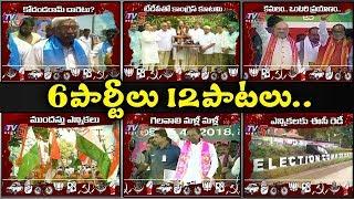 తెలంగాణాలో రాజకీయ పార్టీల ప్రస్తుత పరిస్థితి.!   Present Situation Of Political Parties In Telangana