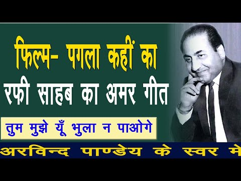 Tum Mujhe Yun Bhula Na Paaoge Aravind Pandey Sings Rafi