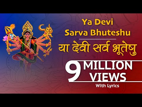 Complete Devi Suktam (ya Devi Sarva Bhuteshu...) With Sanskrit Lyrics video