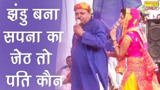 Sapna Comedy !! झंडू बना सपना का जेठ तो पति कौन Part 101 !! Letest Haryanvi Funny Comedy New 2017