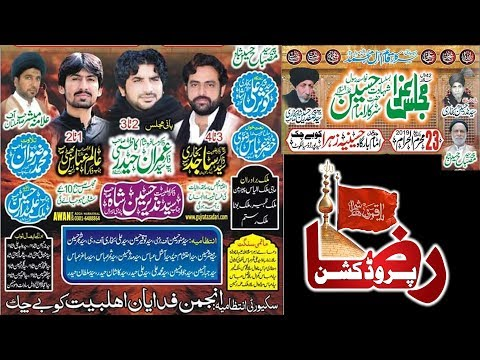 ???? Live Majlis-Aza | Kubay Chak Sailkot | 23 Muharram 2019 ( www.Gujratazadari.com )