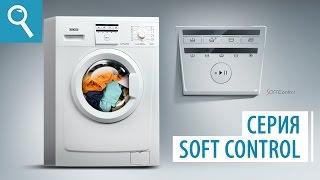 Стиральные машины ATLANT 1 серии Soft Control
