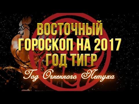 гороскоп огненного тигра на 2017