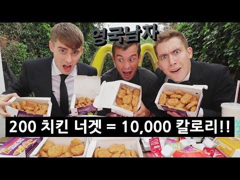 구독자 200만명!! 치킨너겟 200개 도전!!!