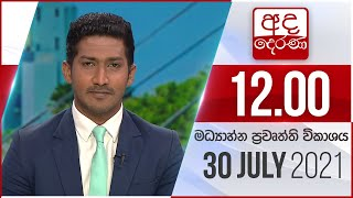 Derana News 12.00 PM -2021-07-30
