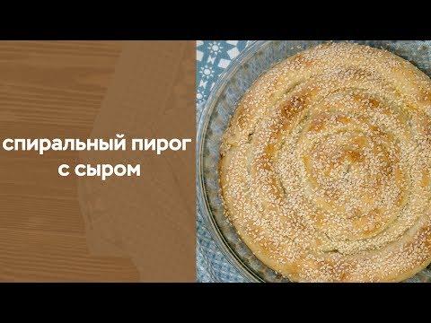 Спиральный пирог с сыром