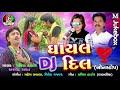 Dj Gayal Dil || Pravin Thakor , Arvind Ravat || Romentic Song 2018