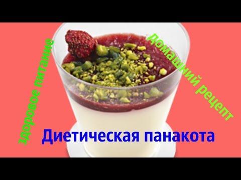 Здоровое питание Диетическая панакота Домашний  рецепт