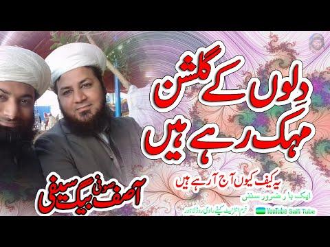 Diloon Ka Gulshan Saifi Naat -by Asif Baig Saifi video