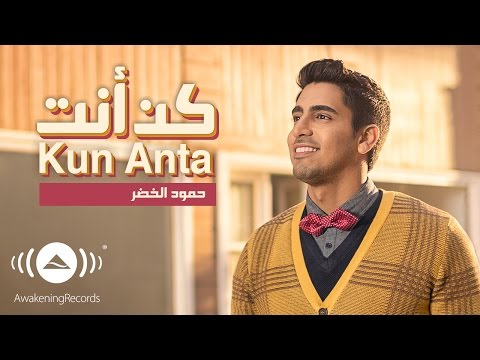 download lagu Humood - Kun Anta  حمود الخضر - gratis