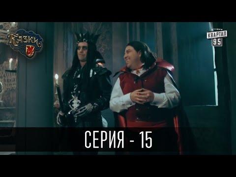 Сказки У / Казки У - 2 сезон, 15 серия | Молодежная комедия