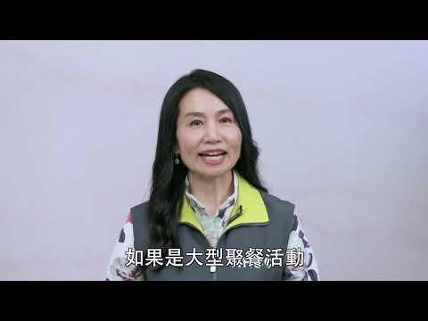 台灣-防疫大作戰-0027- 防疫新生活 餐廳用餐篇 國語