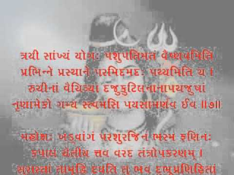 Shiv Mahimna Stotram With Gujarati Lyrics - 1 3 video
