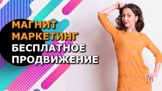 Магнит Маркетинг  Бесплатные методы продвижения