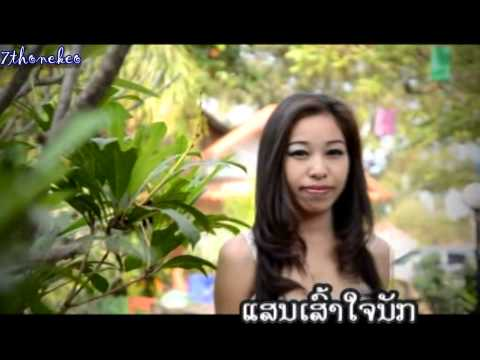 Lao Music : ຄົນໄຮ້ຮັກ Khon Hai Hack video