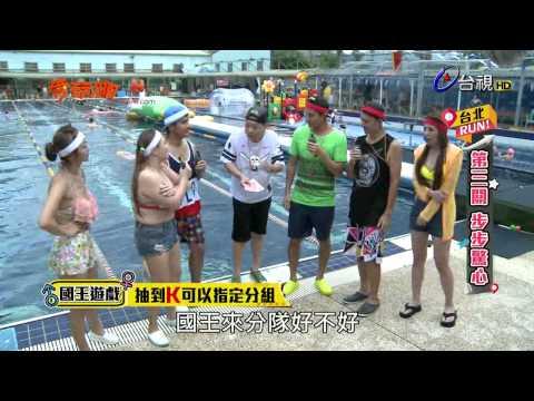 台綜-愛玩咖-20150812 大明星水上運動會