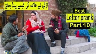 Best Letter Prank Part 10  | Allama Pranks | Funniest part| hilarious | epic | best ever