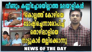 News Of The Day | കൊല്ലം അഞ്ചലില് ആള്ക്കൂട്ട കൊലപാതകം | Chapter 55 | Oneindia Malayalam