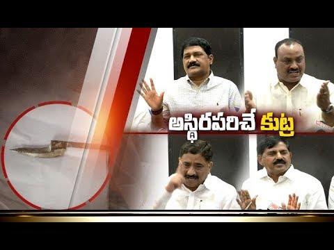 Jagan Attack is Part of Operation Garuda | TDP Ministers