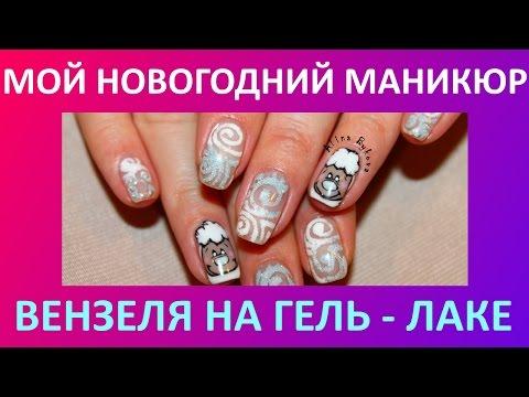 Мой Новогодний маникюр 2015 ВЕНЗЕЛЯ - Nails Tutorial