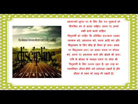 Essay on importance of discipline in student life in hindi