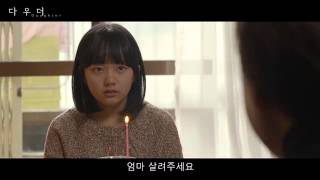 [Trailer] Daughter (다우더) - Shim Hye Jin, Goo Hye Sun, Lee Hae-Woo, Hyun Seung Min..