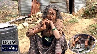 सिस्नु र ढिँडो खानुपरेको सुनेर फेरी हामी पुग्यौ मामको घर । अहिले यस्तो रहेछ मामको अबस्था ।