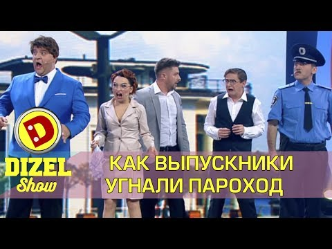 Выпускной - зачем школьники угнали пароход?   Дизель шоу Украина
