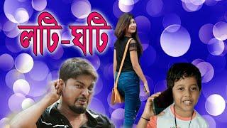 Loti ghoti Assamese funny video sunny golden