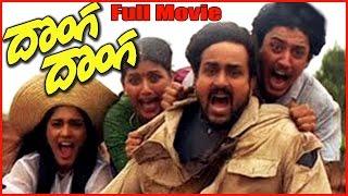Donga Donga Telugu Full Length Movie || Prashanth, Anand, Heera Rajgopal, Anu Agarwal