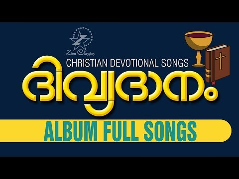 Super Hit Malayalam Christian Devotional Songs Non Stop | Divyadanam Album Full Songs