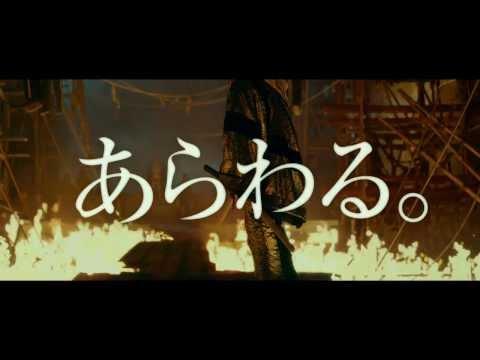 Rurouni Kenshin: Kyoto Taika-hen - Segundo Trailer video