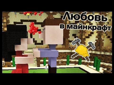 Любовь и Медведь в майнкрафт !!! - МАСТЕРА СТРОИТЕЛИ #9 - Minecraft